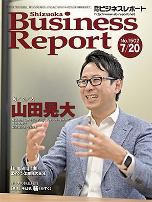 静岡ビジネス社マガジン『Business Report(ビジネスレポート)』