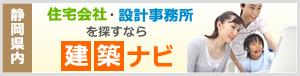 静岡県内で住宅会社・設計事務所を探すなら『建築ナビ』