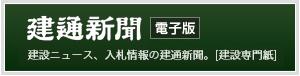 建通新聞(電子版)