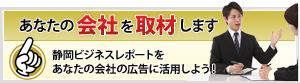 静岡ビジネスレポートをあなたの会社の広告に活用しよう