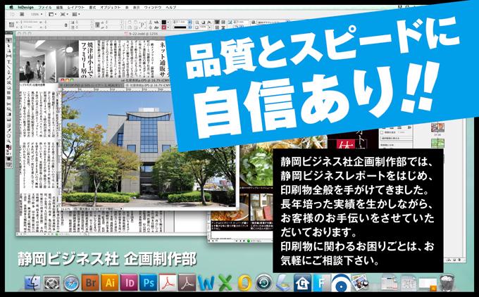静岡ビジネス社企画制作部では、静岡ビジネスレポートをはじめ、印刷物全般を手がけてきました。長年培った実績を生かしながら、お客様のお手伝いをさせていただいております。
