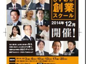 静岡創業支援センター 創業スクール開講(2014年12月5日号)