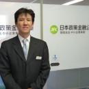 ポジション日本政策金融公庫(飯田竜司支店長)