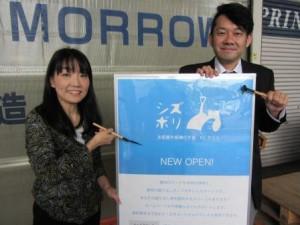 【第一印刷】静岡の魅力を掘り起しサイト『シズボリ』の出品者を募集中(2016年11月20日号掲載)