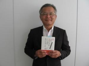 【三興商事】書籍「静岡発 人を大切にするいい会社見つけました」に登場!(2017年09月20日号掲載)