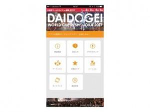 【ダイワ】大道芸ワールドカップin静岡の公式アプリを開発(2017年10月20日号掲載)