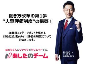 【あしたのチーム】5カ月で新規顧客15件(2018年03月20日号掲載)