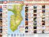 【オレンジネットワーク】観光地をお得に回れる地図『マル得オレンジ割引マップ』を発行(2018年09月05日号掲載)