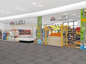 企業産業レポート(道ドンキA)
