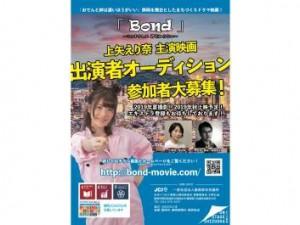 【静岡青年会議所】静岡を舞台にした市民映画『Bond』俳優者オーディションと制作費を募るクラウドファンディングを実施中(2019年05月20日号掲載)